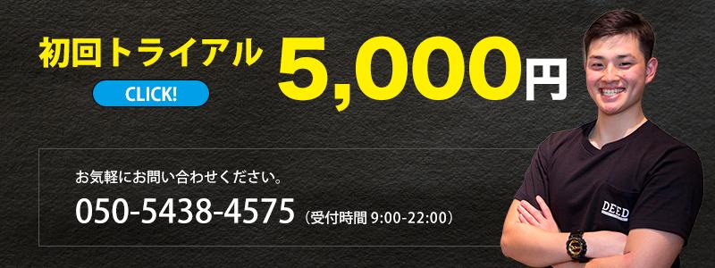 初回トライアル5,000円
