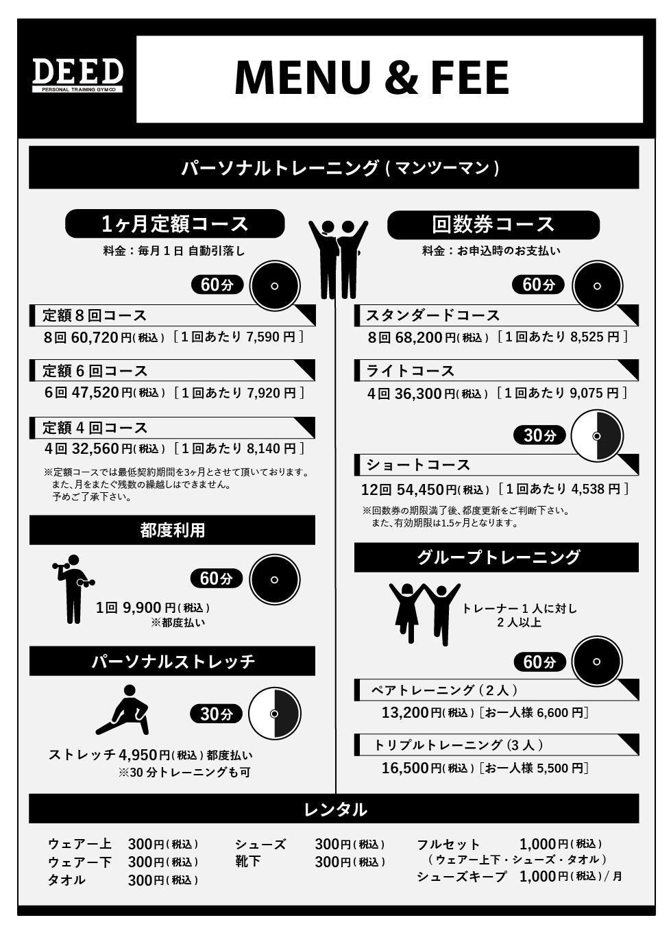 DEEDメニュー・料金表
